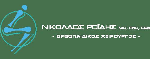 Ορθοπαιδικός Χειρουργός Ροΐδης Θ. Νικόλαος