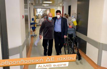 Παυλίδης ALMIS